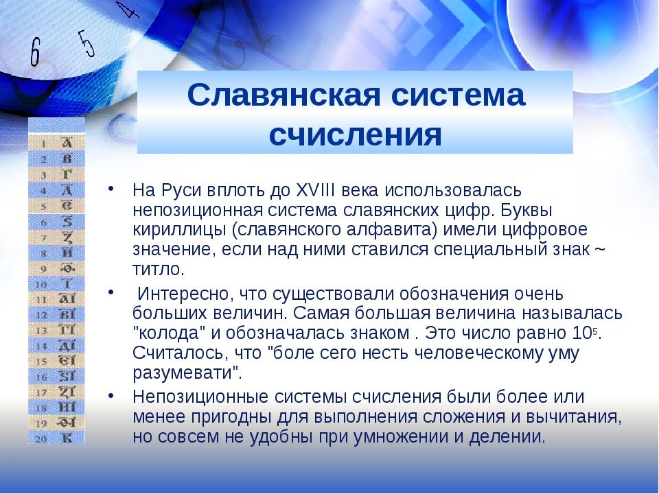 Славянская система счисления На Руси вплоть до XVIII века использовалась непо...