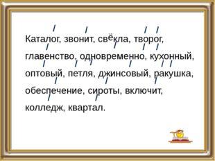 Каталог, звонит, св кла, творог, главенство, одновременно, кухонный, оптовый,
