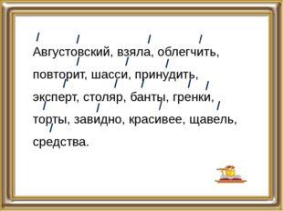 Августовский, взяла, облегчить, повторит, шасси, принудить, эксперт, столяр,