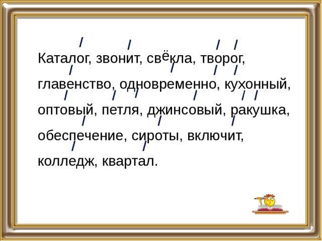 Каталог, звонит, св кла, творог, главенство, одновременно, кухонный, оптовый,...