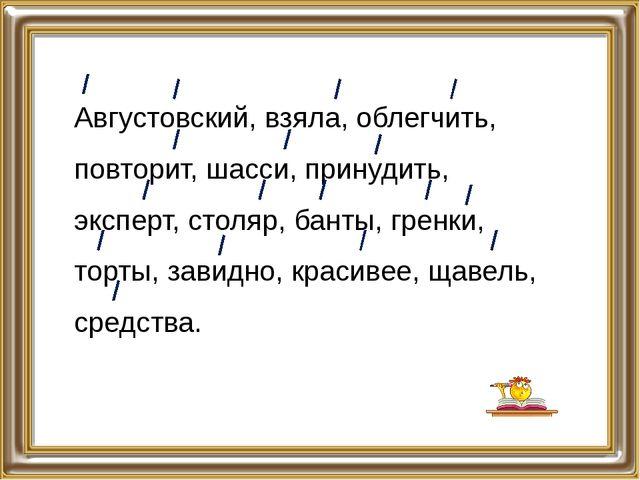 Августовский, взяла, облегчить, повторит, шасси, принудить, эксперт, столяр,...