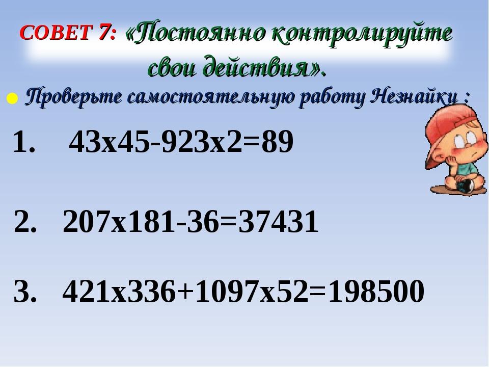 Проверьте самостоятельную работу Незнайки : 1. 43х45-923х2=89 2. 207х181-36=3...