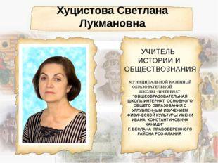 """МУНИЦИПАЛЬНОЙ КАЗЕННОЙ ОБРАЗОВАТЕЛЬНОЙ ШКОЛЫ - ИНТЕРНАТ """"ОБЩЕОБРАЗОВАТЕЛЬНАЯ"""