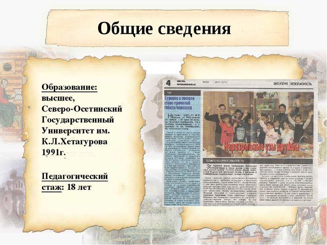 Общие сведения Образование: высшее, Северо-Осетинский Государственный Универс...