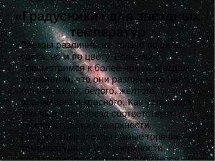 «Градусники» для звездных температур Звезды различны не только по силе света,