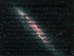 Гиганты и карлики в мире звезд Количество энергии, излучаемое единицей поверх