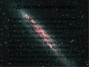 «Дьявольские» звезды Вторую по блеску звезду в созвездии Персея, обозначаемую