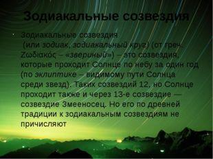 Зодиакальные созвездия Зодиакальные созвездия (илизодиак,зодиакальный круг