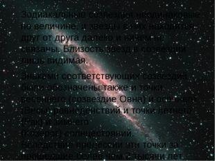 Зодиакальные созвездия неодинаковые по величине, и звезды в них находятся др