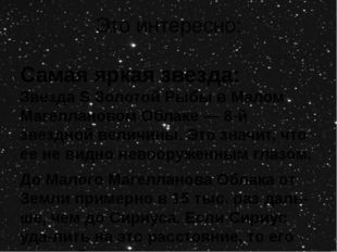 Это интересно: Самая яркая звезда: ЗвездаSЗолотой Рыбы в Малом Магеллановом
