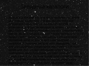 Звездные каталоги Астрономы при помощи сильных телескопов сосчитали много зве