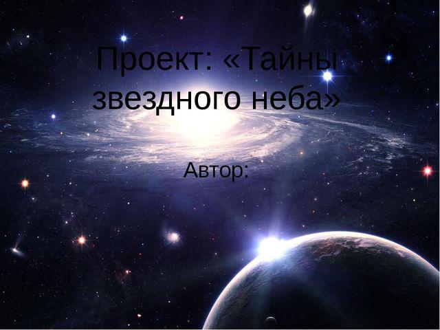 Проект: «Тайны звездного неба» Автор: