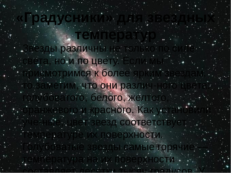 «Градусники» для звездных температур Звезды различны не только по силе света,...