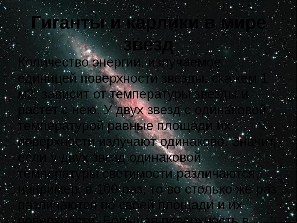 Гиганты и карлики в мире звезд Количество энергии, излучаемое единицей поверх...