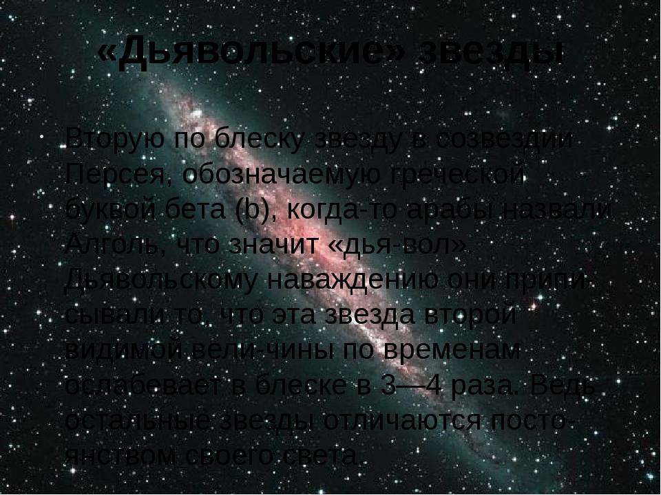 «Дьявольские» звезды Вторую по блеску звезду в созвездии Персея, обозначаемую...