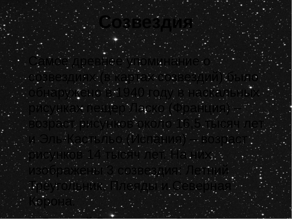 Созвездия Самое древнее упоминание о созвездиях (в картах созвездий) было обн...