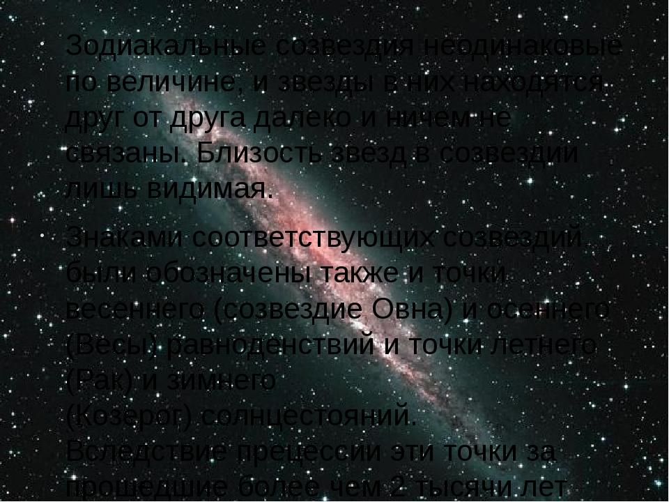 Зодиакальные созвездия неодинаковые по величине, и звезды в них находятся др...