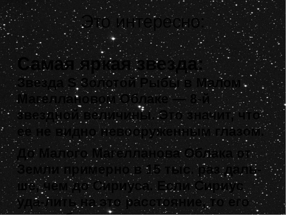 Это интересно: Самая яркая звезда: ЗвездаSЗолотой Рыбы в Малом Магеллановом...