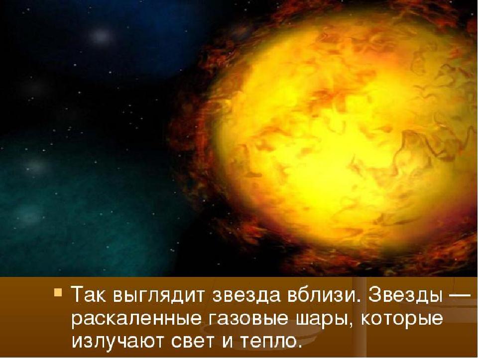 Как выглядит звезды в космосе в близи