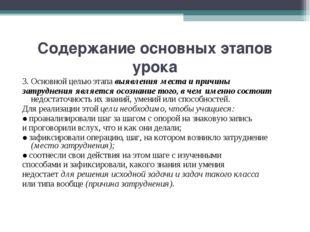 Содержание основных этапов урока 3. Основной целью этапа выявления места и пр