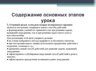 Содержание основных этапов урока 5. Основной целью этапа реализации построенн