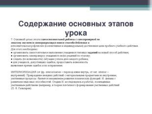 Содержание основных этапов урока 7. Основной цепью этапа самостоятельной рабо