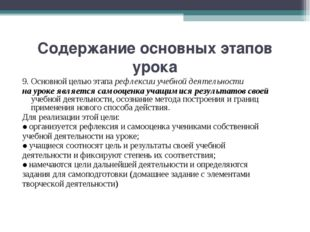 Содержание основных этапов урока 9. Основной целью этапа рефлексии учебной де