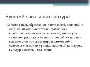 Русский язык и литература Сквозная цель образования в начальной, основной и с