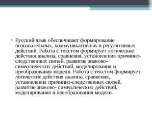 Русский язык обеспечивает формирование познавательных, коммуникативных и регу