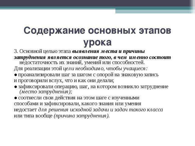 Содержание основных этапов урока 3. Основной целью этапа выявления места и пр...