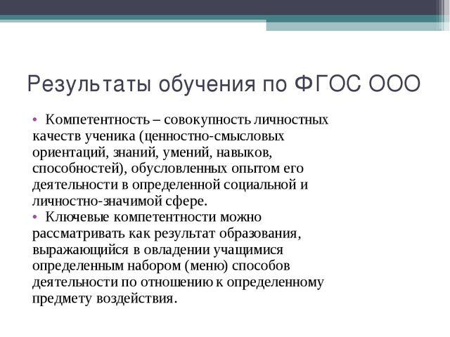 Результаты обучения по ФГОС ООО Компетентность – совокупность личностных каче...