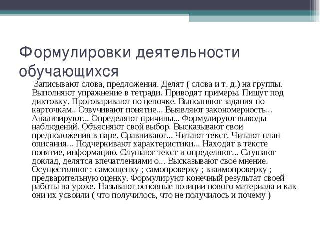 Формулировки деятельности обучающихся Записывают слова, предложения. Делят (...