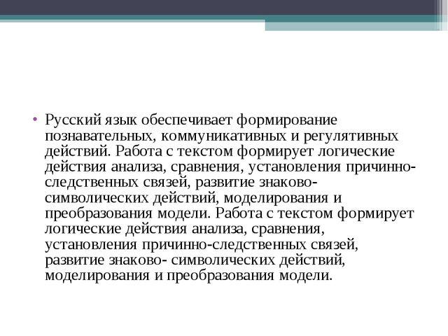 Русский язык обеспечивает формирование познавательных, коммуникативных и регу...
