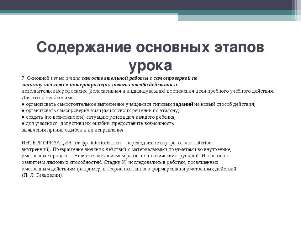 Содержание основных этапов урока 7. Основной цепью этапа самостоятельной рабо...