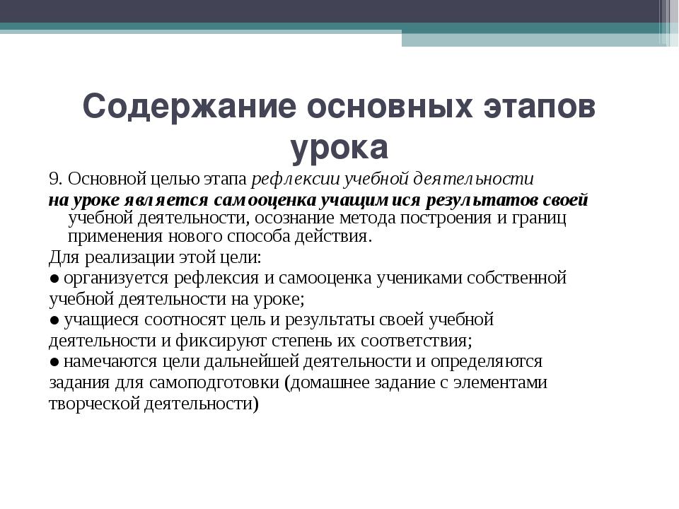 Содержание основных этапов урока 9. Основной целью этапа рефлексии учебной де...