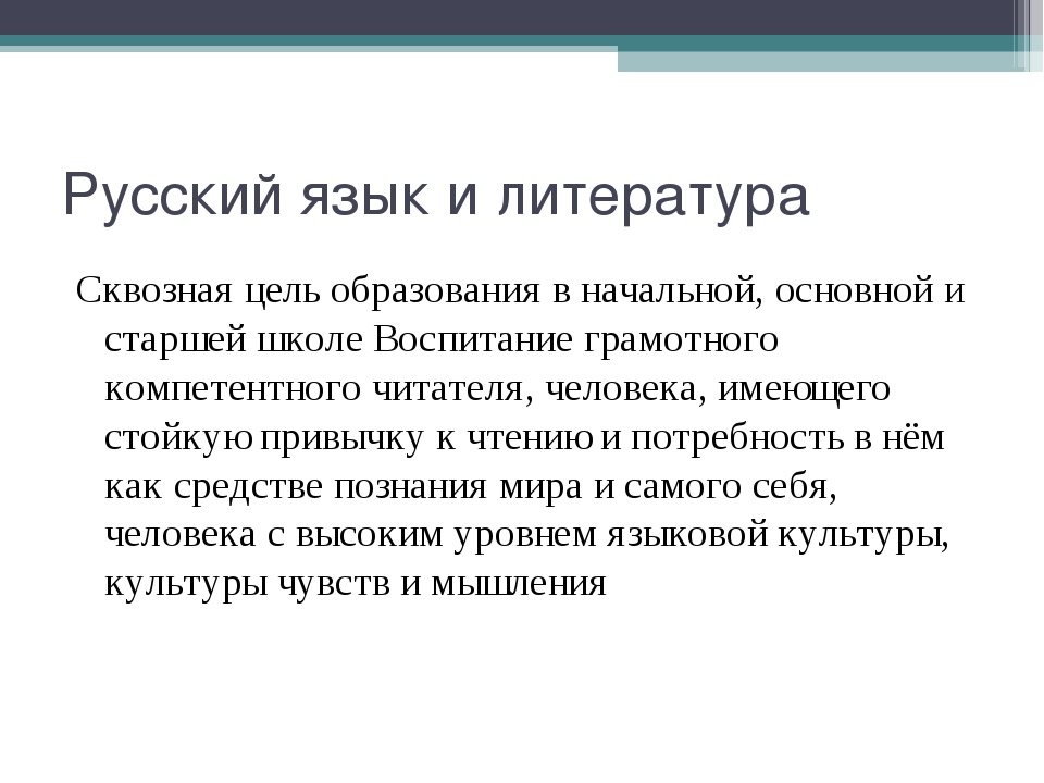 Русский язык и литература Сквозная цель образования в начальной, основной и с...