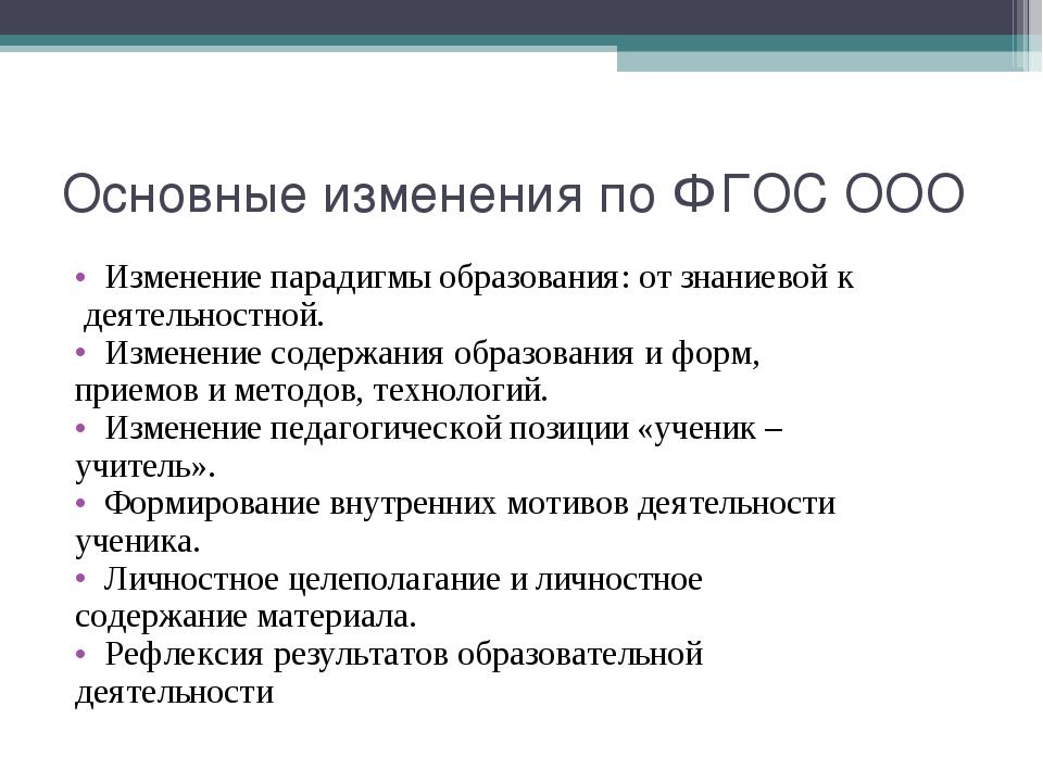 Основные изменения по ФГОС ООО Изменение парадигмы образования: от знаниевой...