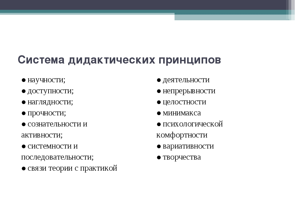 Система дидактических принципов ●научности; ●доступности; ●наглядности; ●про...