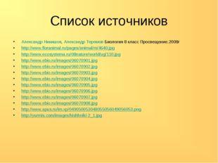 Список источников Александр Никишов,Александр Теремов Биология 8 класс Просв