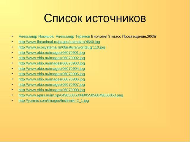Список источников Александр Никишов,Александр Теремов Биология 8 класс Просв...