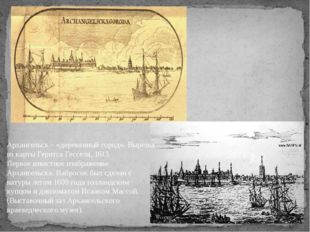 Архангельск – «деревянный город». Вырезка из карты Геритса Гесселя, 1613. Пер