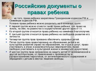 Российские документы о правах ребенка Кроме того, права ребенка закреплены Г