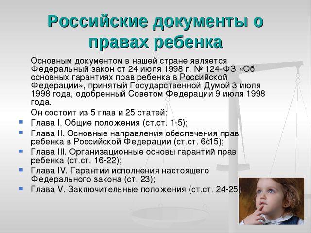 Российские документы о правах ребенка Основным документом в нашей стране явл...
