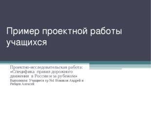 Пример проектной работы учащихся Проектно-исследовательская работа: «Специфик