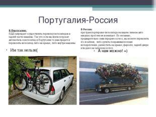 Португалия-Россия В России: при транспортировке велосипеда на вашем личном ав