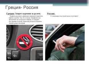 Греция- Россия Греция: Запрет курения за рулем. Правила дорожного движения за