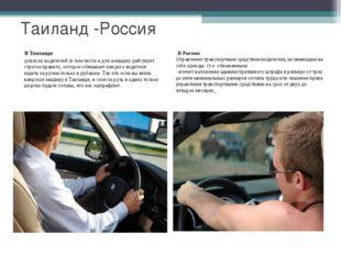 Таиланд -Россия В Таиланде: для всех водителей (в том числе и для женщин) дей