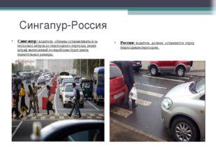 Сингапур-Россия Сингапур: водители обязаны останавливаться за несколько метро