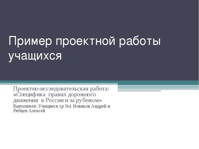 Пример проектной работы учащихся Проектно-исследовательская работа: «Специфик...