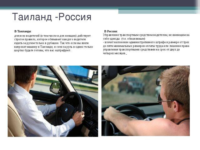 Таиланд -Россия В Таиланде: для всех водителей (в том числе и для женщин) дей...